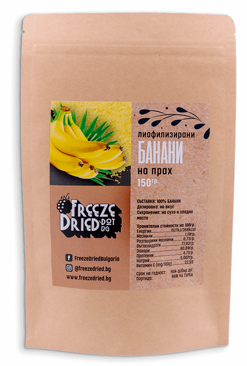 Опаковка Банани Прах