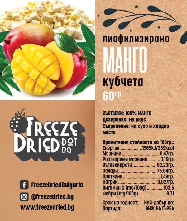 Лиофилизирано манго на кубчета