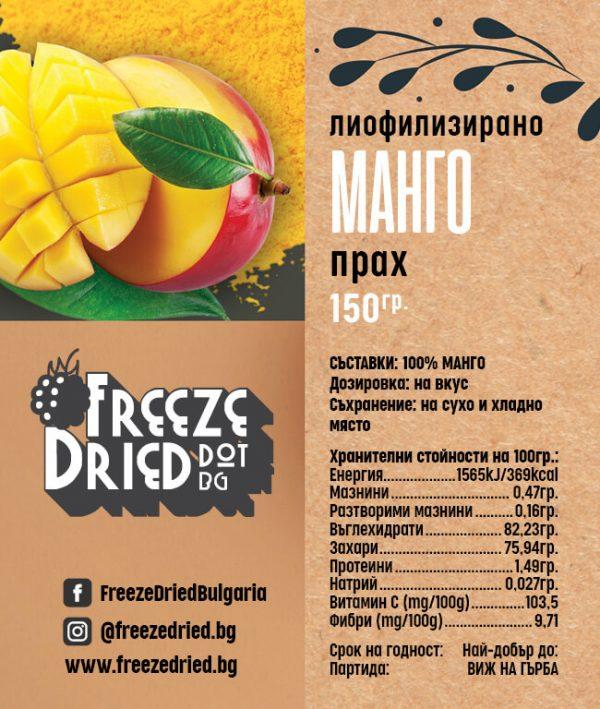 Лиофилизирано манго на прах