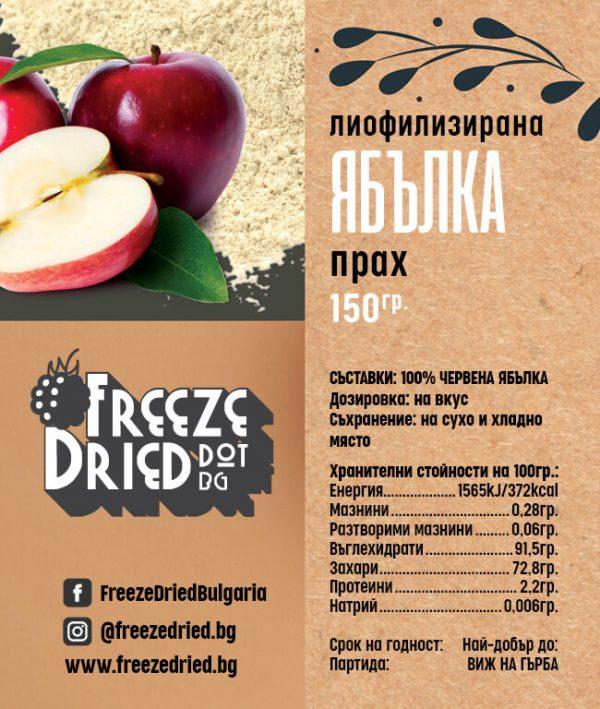 Лиофилизирани ябълки на прах