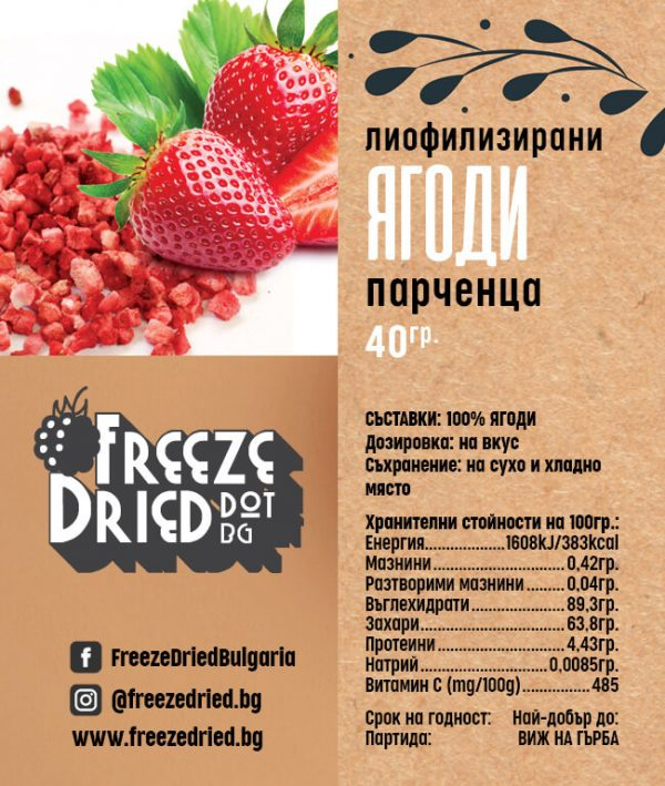 Лиофилизирани ягоди кръмбъл