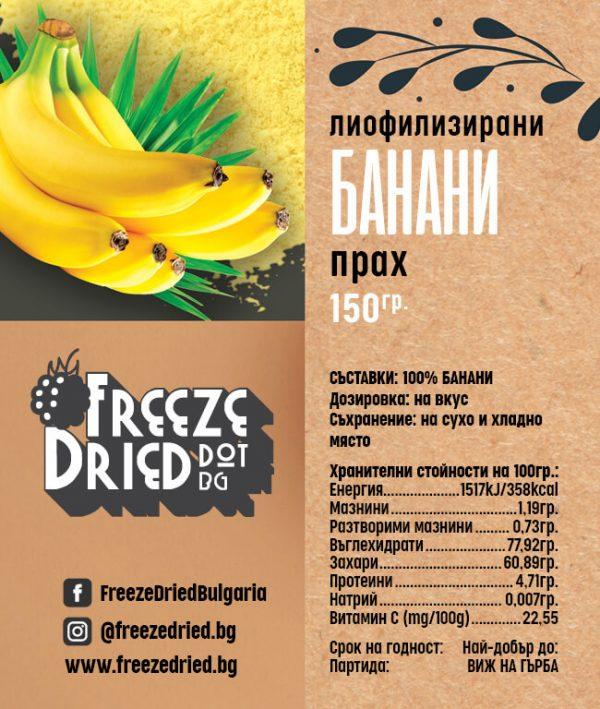 Етикет Банани Прах