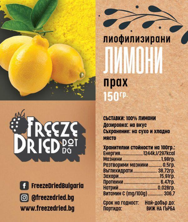 Етикети Лиофилизирани лимони