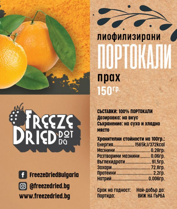 Лиофилизирани портокали на прах