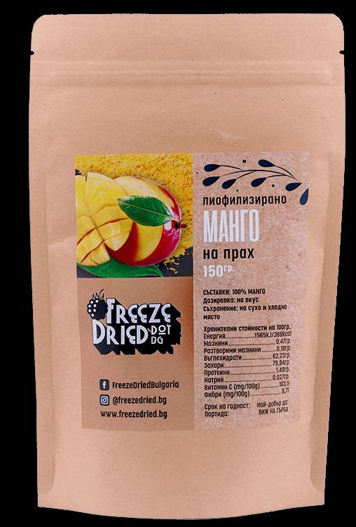 Опаковка лиофилизирано манго на прах