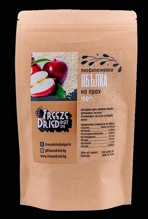 Опаковка лиофилизирана ябълка на прах